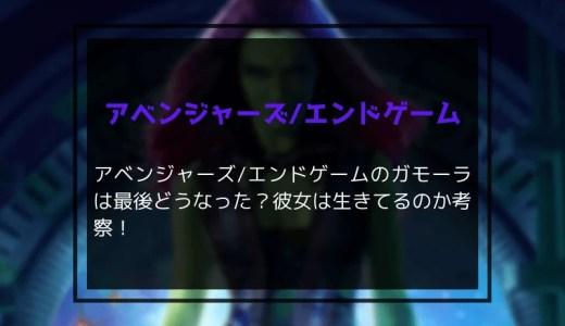 アベンジャーズ/エンドゲームのガモーラは最後どうなった?彼女は生きてるのか考察!