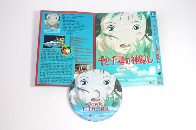 Spirited Away Bootleg DVD