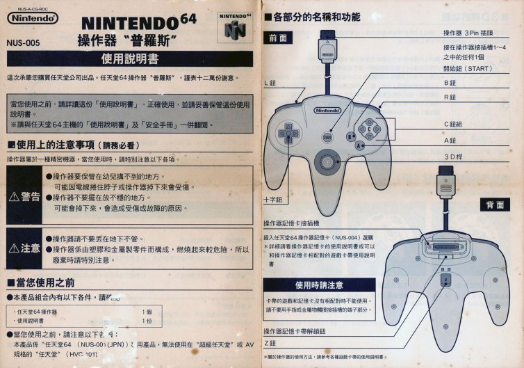 Nintendo64 Taiwan Region Instruction Sheet Side 01