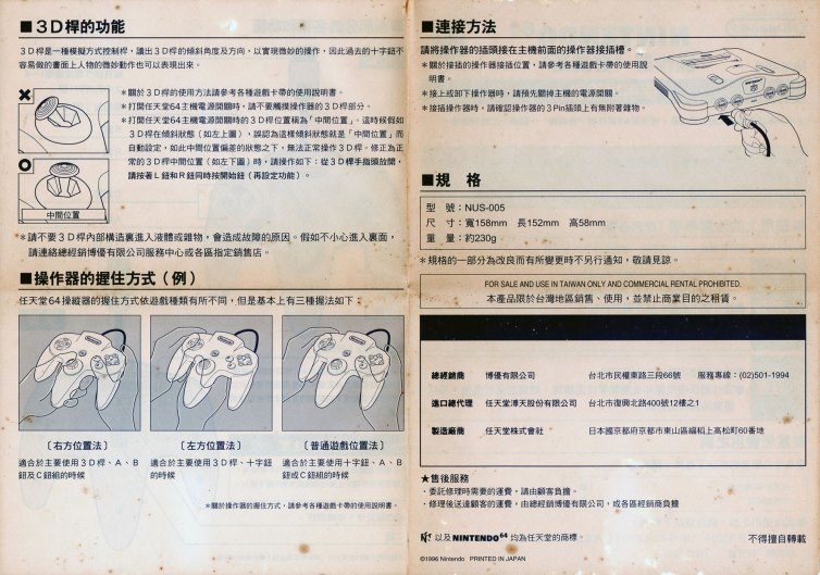 Nintendo64 Taiwan Region Instruction Sheet Side 02