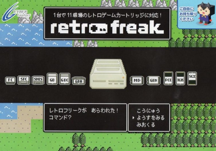 Retro-Freak-Brochure-01