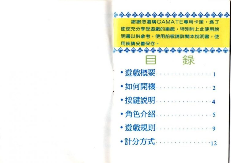 Snowman Legend for Gamate Instruction Booklet Scan 02