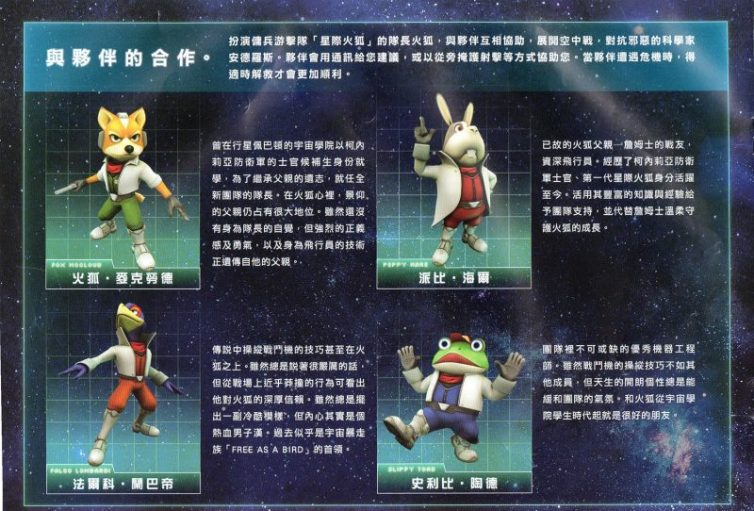 Star Fox 64 3D Booklet Page 06