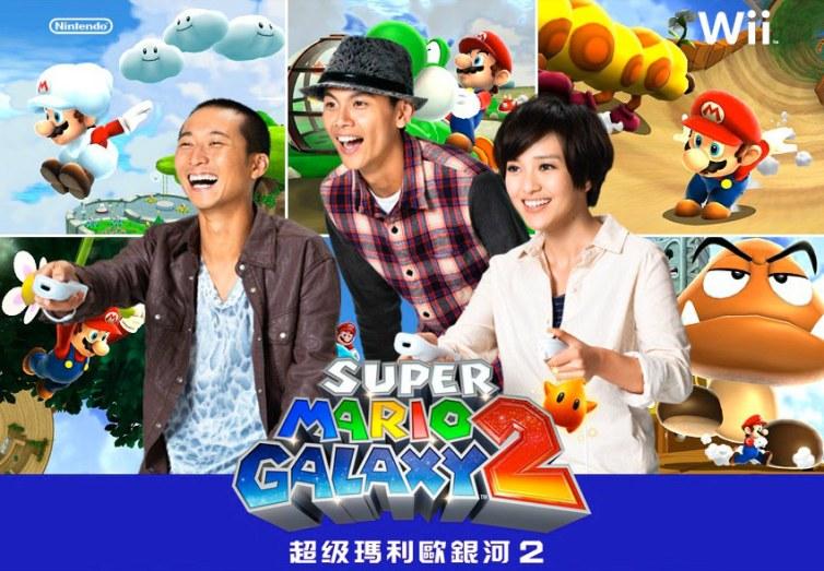 Taiwanese Super Mario Galaxy 2 Ad