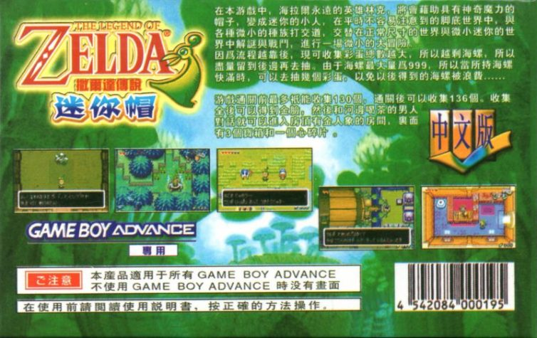 The Minish Cap Chinese version - box back