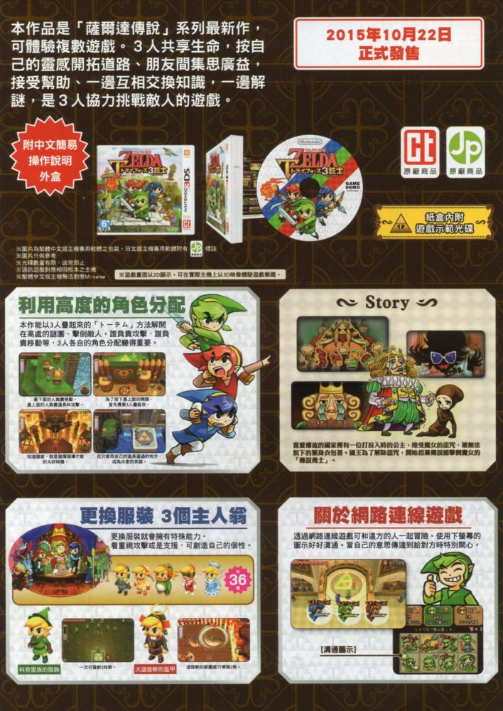 The Legend of Zelda: Tri Force Heroes Taiwanese Promo Scan Back