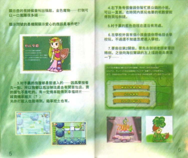 Pages 5 and 6