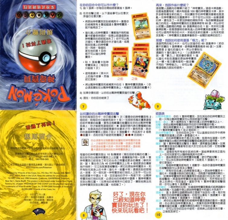 Pokemon card game rules from Taiwan - Page 02