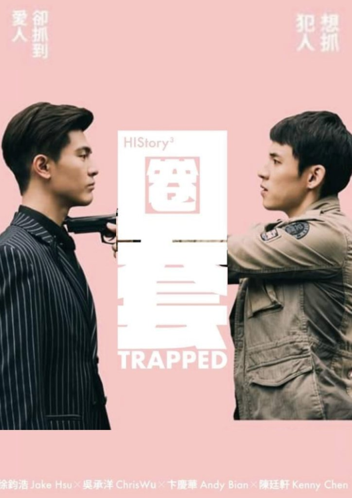 HIStory: Trapped