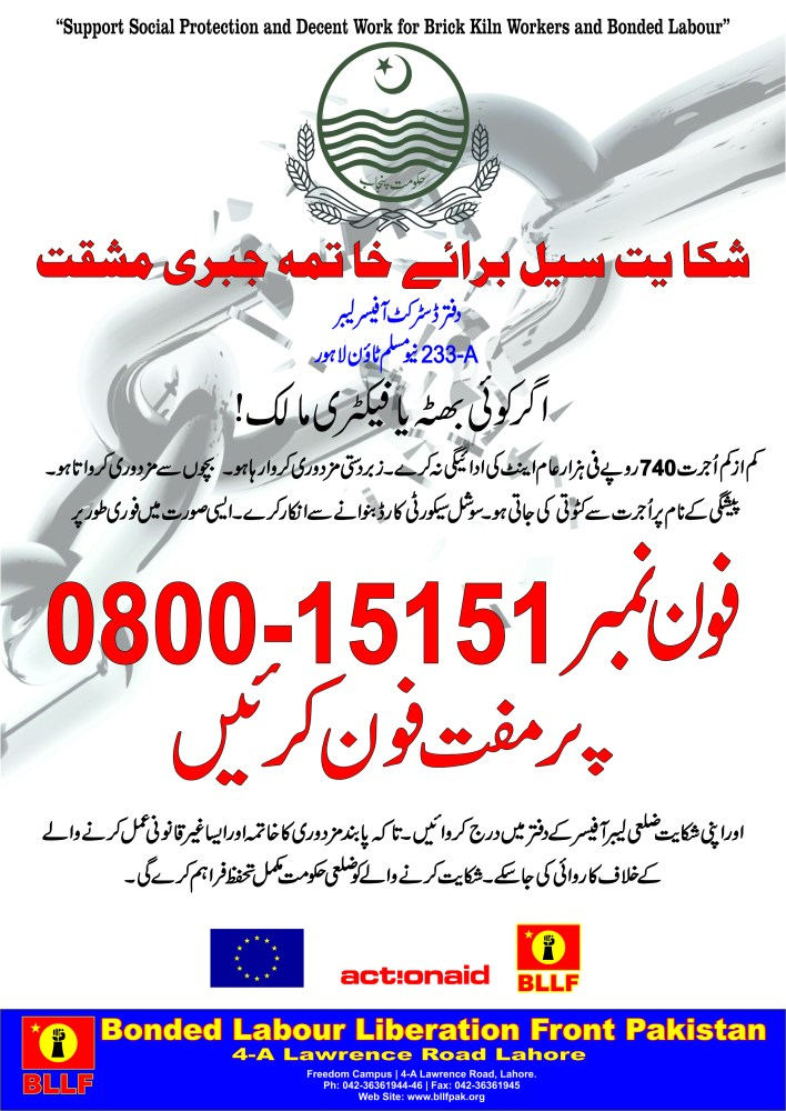 Anti Bonded Labour Cell District Lahore ,Toll free # 080015151