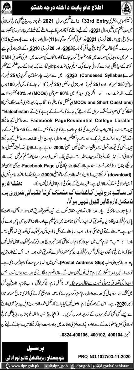 Balochistan residential college BRC loralai admission form 2021