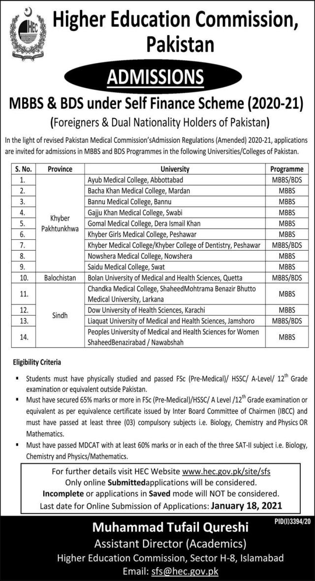 HEC Pakistan Admission of MBBS/BDS 2021