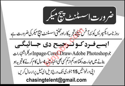 Daily Express Quetta Jobs 2021