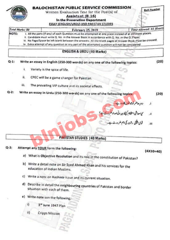 BPSC Assistant Past Papers 25 Feb 2019