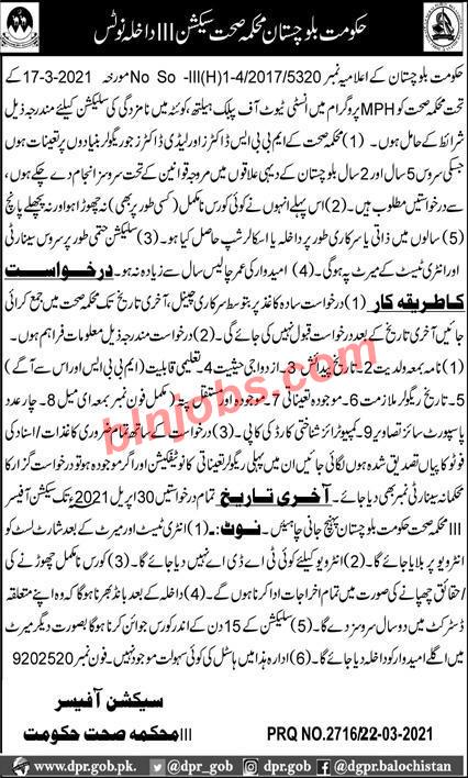 Institute of Public Health Quetta Admission