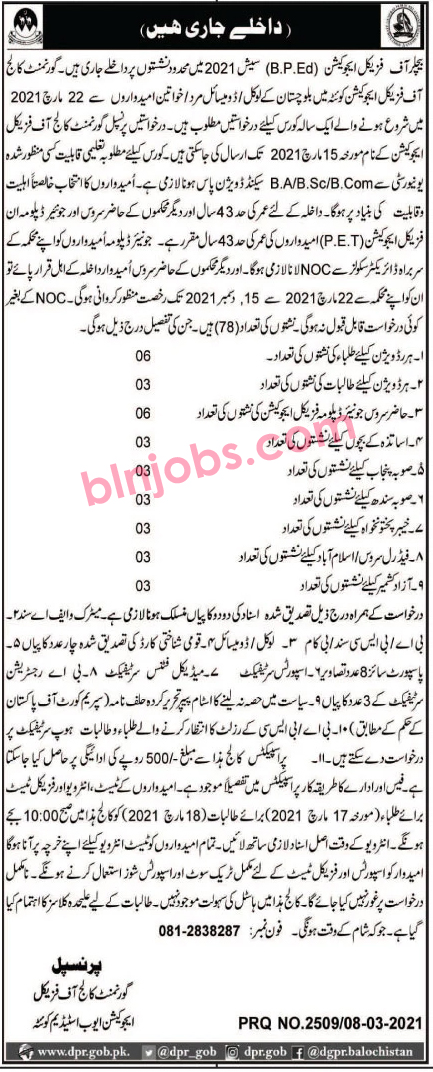 Govt College of Physical Education Quetta Admission 2021