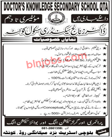 Doctor's Knowledge Secondary Schoola Quetta Admissions
