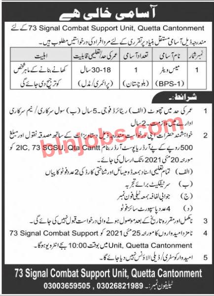 Jobs in Quetta Pakistan 2021 at 73 Signal Combat Support Unit