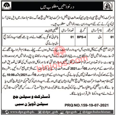 District and Session Judge Sibi Division Jobs 2021