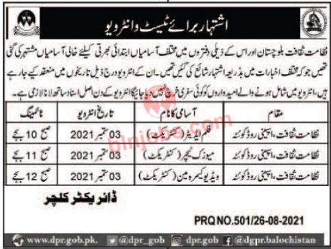 Directorate of Culture Balochistan Test/Interview Schedule 2021
