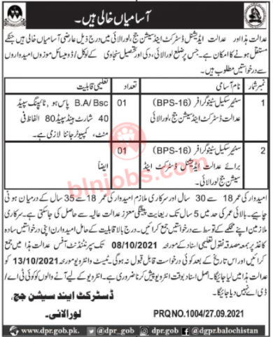 District and Session Court Loralai Jobs 2021