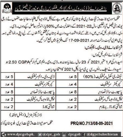 Agriculture University Faisalabad DVM/M.Phil Admission for Balochistan 2021