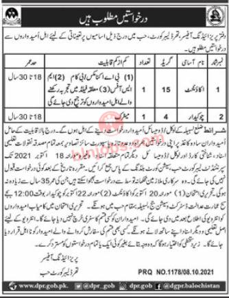 Third Labor Court Hub Balochistan Jobs 2021