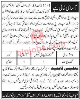 Light DSF Company Ordnance Depot Quetta Cantt Jobs 2021
