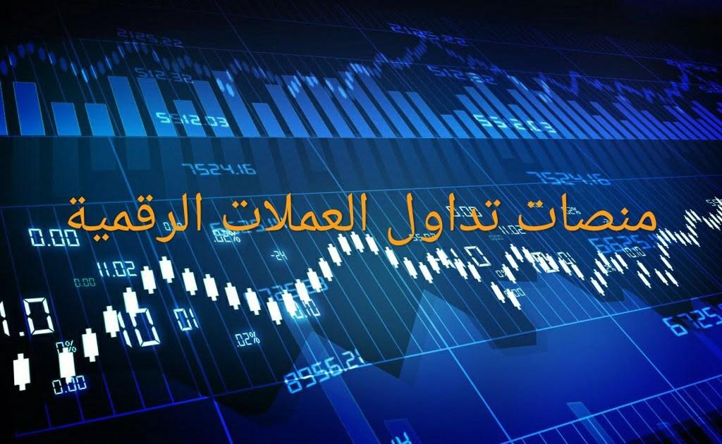 أفضل منصات تداول العملات الرقمية : دليل المبتدئين 2020 1
