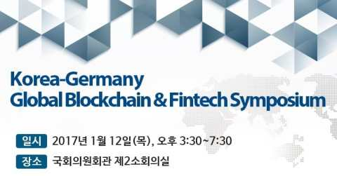 Korea-German Blockchain Alliance
