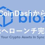 CoinDashからBloxへローンチ完了!