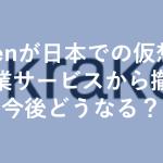 Kraken(クラーケン)が日本での仮想通貨交換業サービスから撤退!今後どうなる?