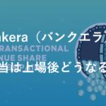 Bankera(バンクエラ)の配当は上場後どうなる?