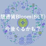 仮想通貨Bloom(BLT)が今後くるかも?