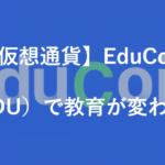 【仮想通貨】EduCoin(EDU)で教育が変わる?