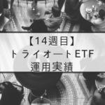 【14週目】トライオートETF運用実績を公開!