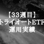 【33週目】トライオートETF運用実績