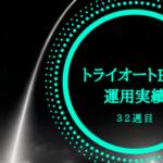 【32週目】トライオートETF運用実績