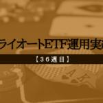 【36週目】トライオートETF運用実績