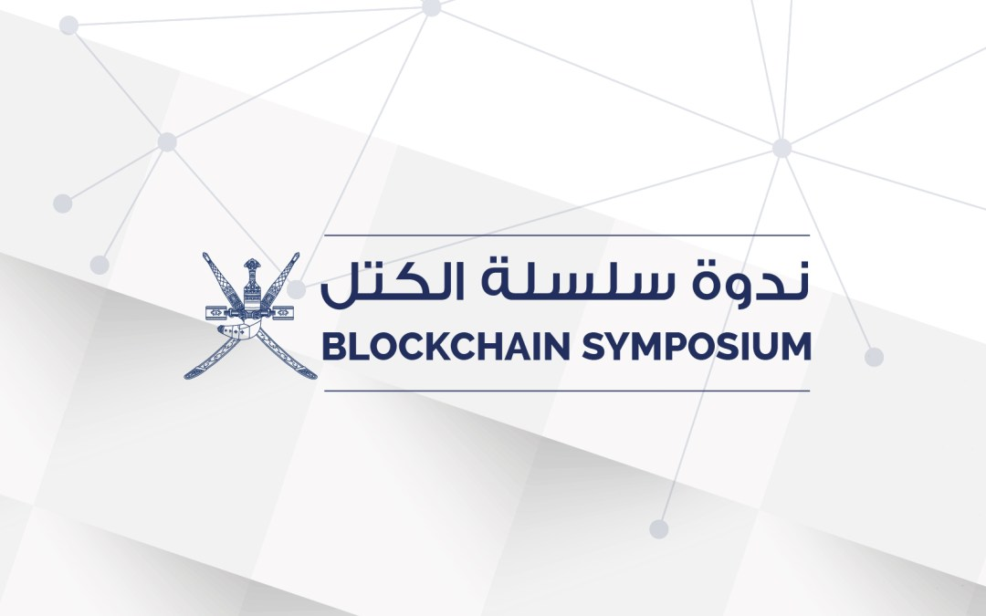 Blockchain Symposium