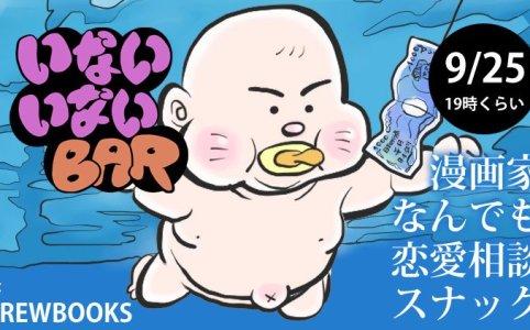 『いないいないBAR』ネタ出しスナック2019.09.25