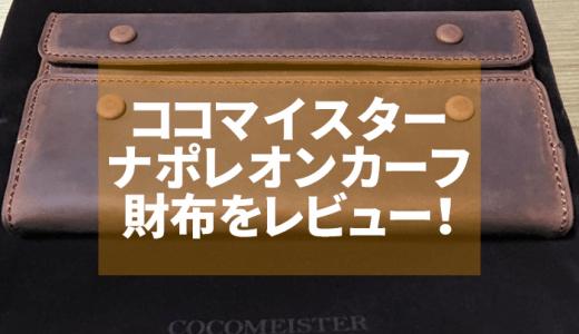 ココマイスター ナポレオンカーフ革財布レビュー!評判の良い経年変化!