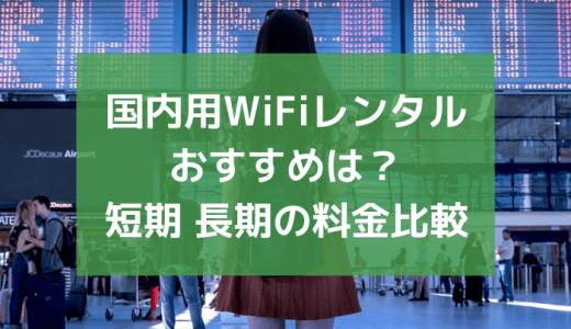 日本国内用WiFiレンタルおすすめは?短期(1週間)長期(1ヶ月)の料金比較