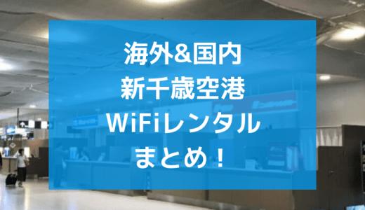 新千歳空港の当日WiFiレンタルまとめ!海外用&一時帰国の国内用