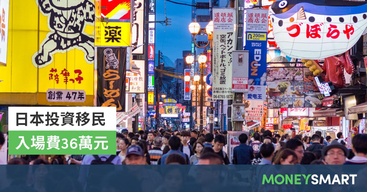 【 日本投資移民 2019 】申請條件及流程+入籍日本方法   MoneySmart.hk