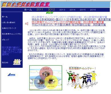 Nechi Elementary Homepage