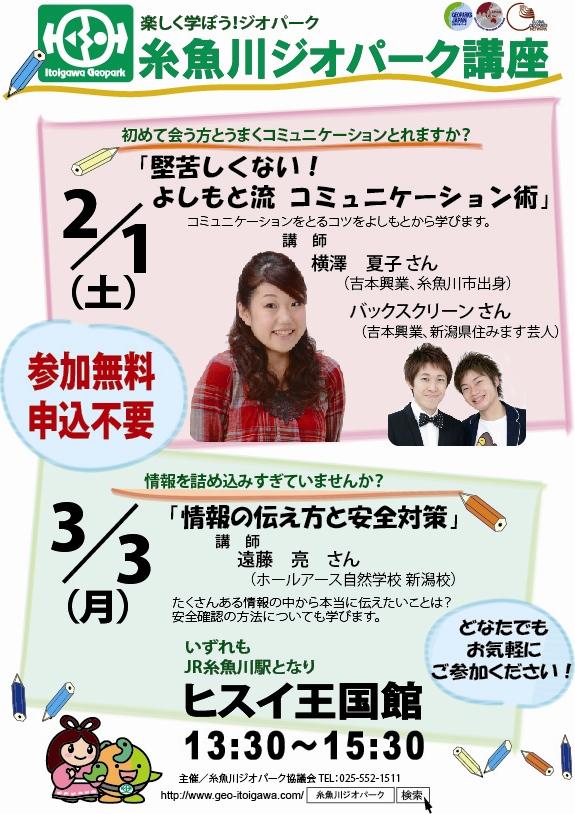 Yoshimoto Communication