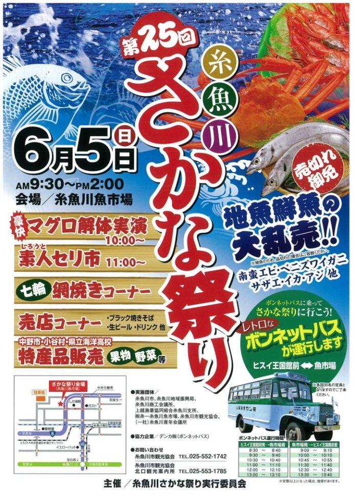 The Itoigawa Fish Festival will be held on Sunday, June 5 from 9:30 a.m. until 2:00 p.m.