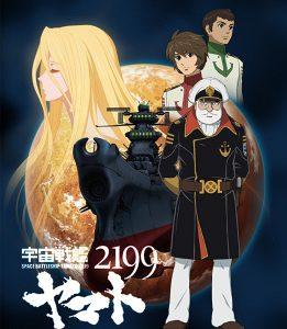 Star Blazers 2199 Space Battleship Yamato Kinoposter