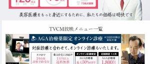 湘南美容のTVページ